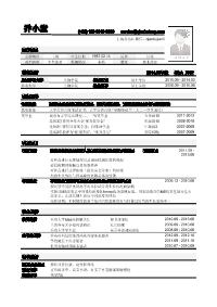生物研发岗位新黄金城网址(突出学术科研经历)