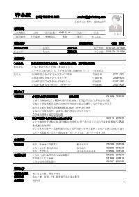 制药工程师新黄金城网址(突出学术科研经历)