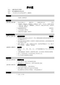 机械工程师岗位新黄金城网址(低阶)