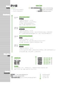 财务会计黄金城网址模板(图形化创意新黄金城网址)