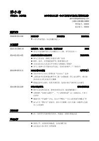 互联网文案黄金城网址模板(应届生初级岗位)