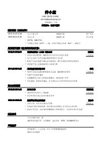 生物工程师新黄金城网址(海归)