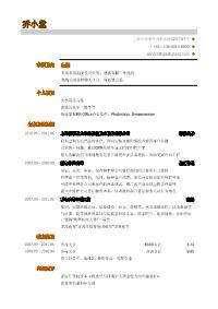 客服个人中文简历模板表格下载 - 乔布简历图片