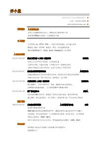 人力资源求职新黄金城网址(突出教育背景,成绩)