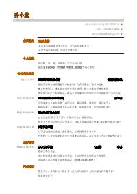 音乐编辑求职简历模板(突出海外交流,实习经历)图片