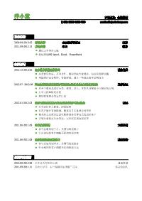 会展策划黄金城网址模板(突出实习经历)