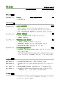 法务求职黄金城网址模板