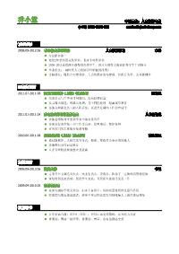人力资源专员黄金城网址模板(突出教育背景,成绩)