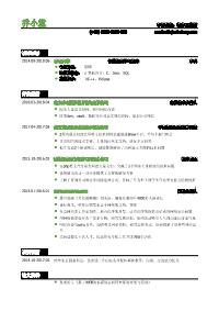软件工程师黄金城网址模板(具有开发经历)