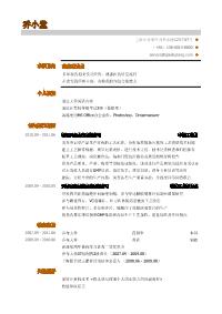 药品研发类新黄金城网址(突出经历)