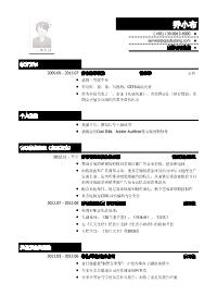 音乐编辑新黄金城网址(突出实习经历)