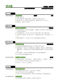 音乐编辑黄金城网址模板(突出海外交流,实习经历)