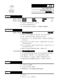 药品研发类新黄金城网址(突出实习经历)