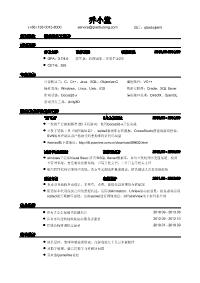 游戏开发工程师黄金城网址模板(应届生初级岗位)