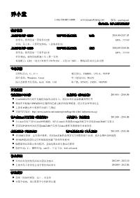 嵌入式开发工程师黄金城网址模板(应届生初级岗位)