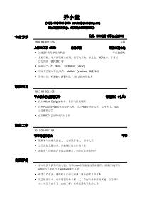 通信实习生新黄金城网址(应届生初级岗位)