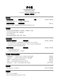 UI设计师新黄金城网址(应届生初级岗位)