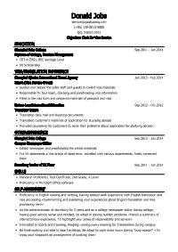 旅行社/留学机构签证服务专员英文简历模板(应届生初级岗位)