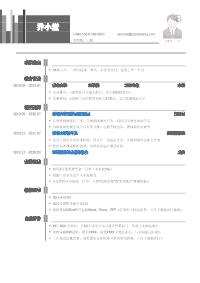应届生找工作新黄金城网址(突出校园经历)