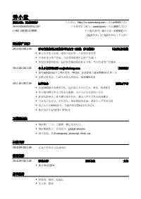 互联网运营新黄金城网址(应届生初级岗位)