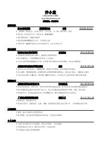 财务助理岗位求职新黄金城网址(有自我评价)