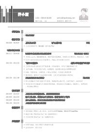 电源工程师新黄金城网址(突出校园经历)