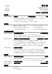 电气自动化工程师黄金城网址模板(突出校园经历)