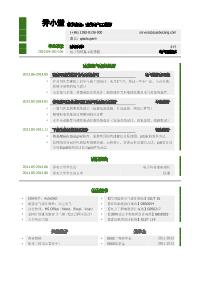 建筑电气工程师岗位新黄金城网址(新颖样式)