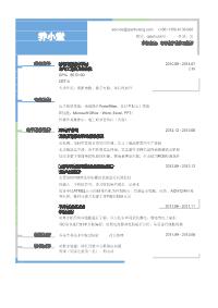 电子维护维修工程师新黄金城网址(突出专业技能)