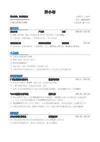 互联网营销新黄金城网址(突出个人技能)