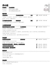 人力资源专员黄金城网址模板(突出社会实践)