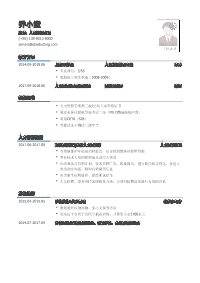 人力资源专员新黄金城网址(突出个人技能)
