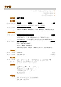 动画/3D设计师岗位黄金城网址模板