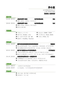 硬件工程师新黄金城网址(突出专业技能)