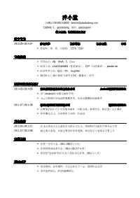 软件测试工程师黄金城网址模板