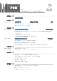 移动端开发工程师岗位黄金城网址模板