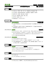 Web前端开发新黄金城网址(有专业技能)