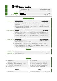 Web前端开发岗位黄金城网址模板