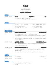 通信软件工程师岗位黄金城网址模板