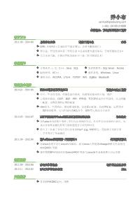 移动通信工程师/无线通信工程师新黄金城网址(有专业技能)