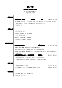 通信硬件工程师新黄金城网址