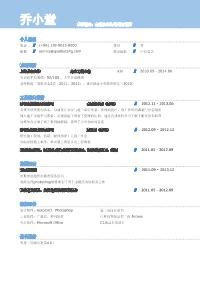 土建技术员/土建助理工程师岗位黄金城网址模板