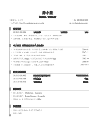 平面设计师新黄金城网址(突出个人作品)