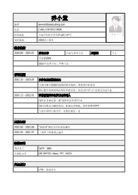 应届生找实习新黄金城网址(表格式)