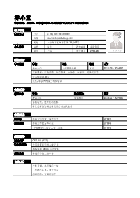 应届生初次找实习工作新黄金城网址(表格样式)