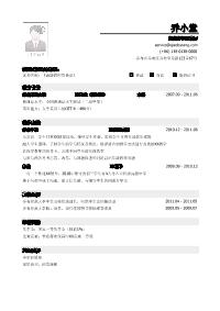 中小学教师岗位黄金城网址模板