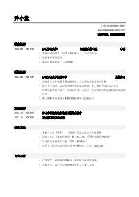 实习教师新黄金城网址(有自我评价)