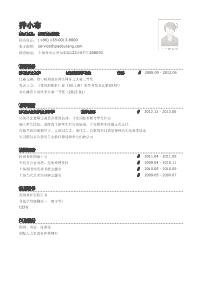 实习教师新黄金城网址(校园活动丰富)