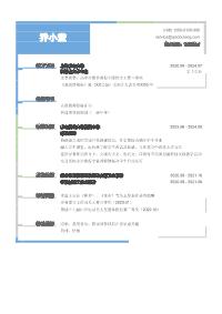 实习教师新黄金城网址(有专业证书)
