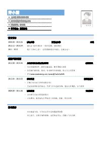 编剧助理岗位黄金城网址模板